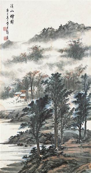 黄君璧(1898-1991)溪山烟树图 -  - 中国书画(一) - 2007秋季艺术品拍卖会 -收藏网
