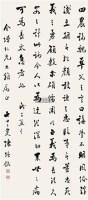 书法 立轴 -  - 中国书画 - 2011秋季艺术品拍卖会 -收藏网