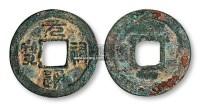 元祐通宝 铜1枚 -  - 邮票 钱币 磁卡 - 2011年春季拍卖会 -收藏网