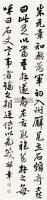 书法 立轴 - 邵章 - 中国书画(二) - 2011金秋拍卖会 -收藏网