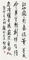 邓拓(1912-1966)  书法 - 邓拓 - 中国近现代书画专场 - 2007年秋季拍卖会 -收藏网