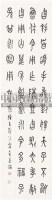 金文 镜框 - 6501 - 艺海拾贝书画专场 - 2011首届书画精品拍卖会 -中国收藏网