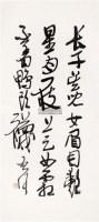 书法 立轴 纸本 - 魏启后 - 齐鲁画风奠基者 - 2011春季艺术品拍卖会 -收藏网