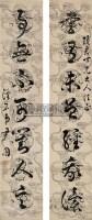 对联 立轴 -  - 中国书画 - 四季嘉德拍卖会(七) -收藏网