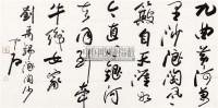 书法 横幅纸片 水墨纸本 - 116115 - 中国书画(三)—载玉怀珠 - 2011春季艺术品拍卖会 -收藏网