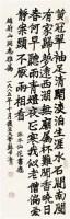 书法 立轴 水墨纸本 -  - 开天辟地—纪念辛亥百年名人墨迹 - 2011年秋季拍卖会 -收藏网