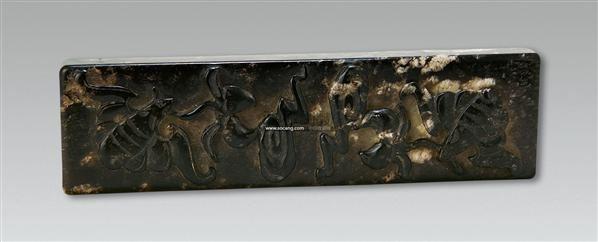 墨玉镇纸 -  - 文房珍玩 田黄印石专场 - 2011秋季拍卖会 -收藏网