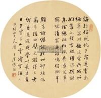 行书团扇 团扇 水墨绢本 -  - 中国书画(一) - 2011春季拍卖会 -收藏网