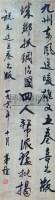 书法 立轴 纸本 - 茅盾 - 中国书画 - 2011当代艺术品拍卖会 -收藏网