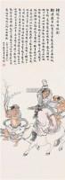 钟馗出游图 立轴 设色纸本 - 钱云鹤 - 海上旧梦(四) - 2010年春季艺术品拍卖会 -收藏网