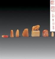 田黃印章一套(7方) -  - 古董珍玩专场 - 2008首届秋季大型古玩书画拍卖会 -收藏网