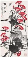 齐金平 年年红 立轴 - 齐金平 - 中国书画 - 2007年金秋拍卖会 -收藏网