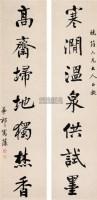 楷书七言联 立轴 纸本 - 祁寯藻 - 中国古代书画 - 2006秋季艺术品拍卖会 -收藏网