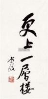 书法 软片 纸本 - 方毅 - 书法专场 - 2011首届中国书画拍卖会 -收藏网