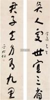 草书七言联 立轴 水墨纸本 - 116807 - 中国书画专场 - 2011秋季拍卖会 -收藏网