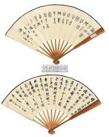 书法 成扇 纸本 - 4753 - 中国书画 - 2011年春季艺术品拍卖会 -收藏网