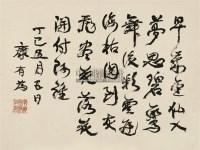 行书 镜片 水墨纸本 - 996 - 小品与扇画专场 - 2011年春季艺术品拍卖会 -中国收藏网