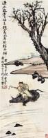 王震牧童 -  - 现当代书画名家专场 - 2008秋季艺术品拍卖会 -中国收藏网