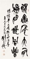 书法 立轴 纸本 - 21941 - 书法专场 - 2011首届中国书画拍卖会 -收藏网