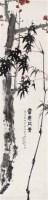 杨善深 范昌乾 雪里丹青 -  - 书画、瓷器、玉器等综合拍卖会 - 2007年第123期迎春拍卖会 -收藏网