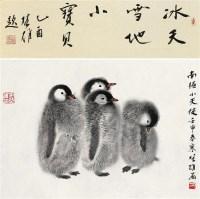南极小天使 镜片 - 方楚雄 - 中国书画 - 壬辰迎春 -中国收藏网