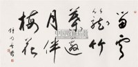 行草 镜心 水墨纸本 - 钟明善 - 中国书画 - 2005秋季艺术品拍卖会 -中国收藏网