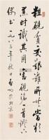 启功 行书 - 127886 - 中国书画 - 2006年中国艺术品春季拍卖会 -收藏网