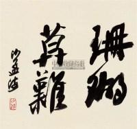 书法 纸本 - 116769 - 中国书画 - 2011年春季艺术品拍卖会 -收藏网