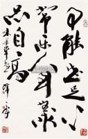 书法 立轴 纸本 - 20146 - 书法专场 - 2011首届中国书画拍卖会 -收藏网
