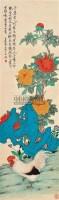 """大吉图 立轴 设色纸本 - 116800 - 中国书画 - 2011春季""""金融与收藏""""拍卖会 -收藏网"""