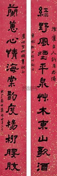 易大厂(1874-1941)隶书十二言联 - 153255 - 中国书画(二) - 2007秋季艺术品拍卖会 -收藏网