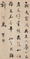 崇绮(  -1900)行书 - 140259 - 中国书画(二) - 2007秋季艺术品拍卖会 -收藏网