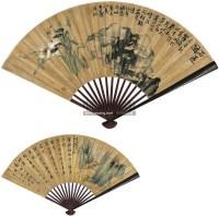 石芝图 山水书法 成扇 洒金设色纸本 -  - 中国书画近现代名家作品专场 - 2008年秋季艺术品拍卖会 -收藏网