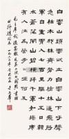 书法 镜心 纸本 - 1633 - 名家书画作品专场(二) - 2011春季艺术品拍卖会 -收藏网