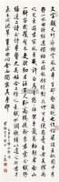 书法 立轴 水墨纸本 - 4753 - 中国书画(三)—载玉怀珠 - 2011春季艺术品拍卖会 -收藏网