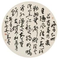 书法 立轴 -  - 中国书画 - 壬辰迎春 -中国收藏网