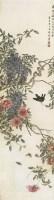 吴淑娟 花卉 -  - 近现代画专场 - 2008年秋季大型艺术品拍卖会 -收藏网
