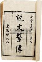 祁氏说文系传 (一函四册) -  - 中国书画(二) - 2011春季艺术品拍卖会(一) -收藏网