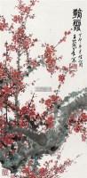 翰霞 立轴 设色纸本 - 4385 - 岭南名家书画 - 2011秋季艺术品拍卖会 -收藏网