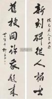 书法对联 立轴 水墨纸本 - 136964 - 中国书画二 - 2011春季艺术品拍卖会 -收藏网