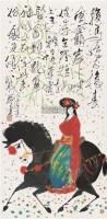 唐人仕女图 镜心 设色纸本 - 刘光夏 - 中国书画 - 2008秋季艺术品拍卖会 -收藏网