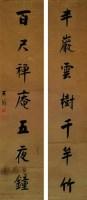 书法对联 - 王垿 - 中国书画 - 2007秋季艺术品拍卖会 -收藏网