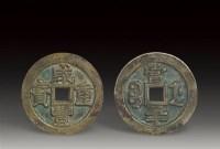 咸丰重宝折局白铜鎏金雕母(正、背) -  - 杂项 - 2007年春季大型艺术品拍卖会 -收藏网