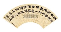 书法 扇面 墨笔纸本 - 陈豫钟 - 书画杂项 - 2010春季艺术品拍卖会 -收藏网