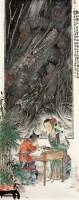 龙的传人 镜框 设色纸本 -  - 风雅颂·中国书画 - 首届当代艺术品拍卖会 -中国收藏网