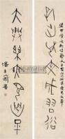 潘主兰   书法 - 潘主兰 - 中国书画(当代)专场 - 2007迎春拍卖会 -收藏网