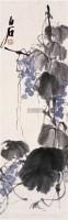 葡萄 立轴 设色纸本 - 齐白石 - 中国书画 - 第53期精品拍卖会 -收藏网