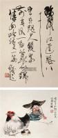 书画双挖 立轴 设色纸本 - 116015 - 中国书画(二) - 2011年夏季拍卖会 -收藏网