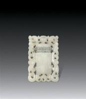 明月松间照牌 -  - 古玩瓷杂 - 2009年春季艺术品拍卖会 -收藏网