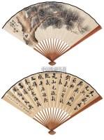 苍松 成扇 设色纸本 - 符铸 - 中国书画(一) - 2006秋季文物竞买会 -收藏网